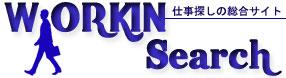 お仕事探しのWorkin Search