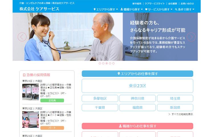 介護・エンゼルケアの求人情報|株式会社ケアサービス