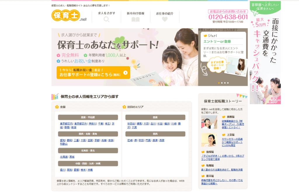 保育士の求人・転職情報サイト 保育士.net