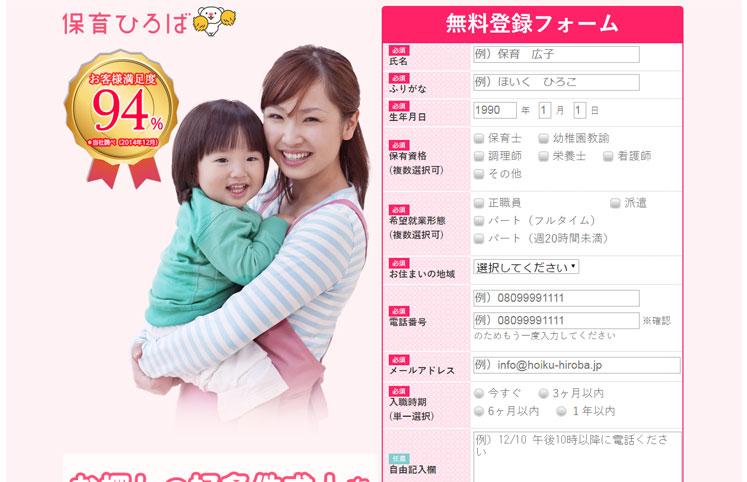 FireShot-Capture-255---納得のいく保育士転職にお急ぎの方には保育士のための転職サイト[保育ひろば]_---https___hoiku-hiroba.com_lp2_