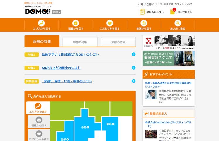 FireShot-Capture-312---静岡のバイト・アルバイト探しの定番|【ドーモ】バイト探しはDOMO!---http___domonet.jp_shizuoka