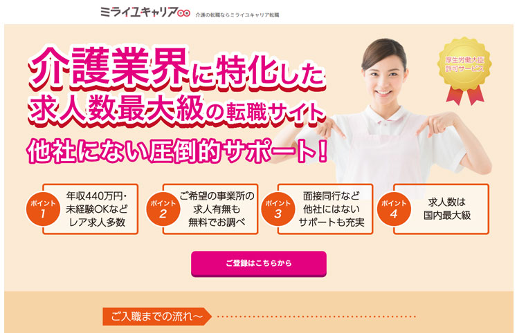 FireShot-Capture-269---介護の求人転職サイト-I-ミライユキャリア介護---http___miraiyu-career.com_kaigo_lp2__action_id=aps