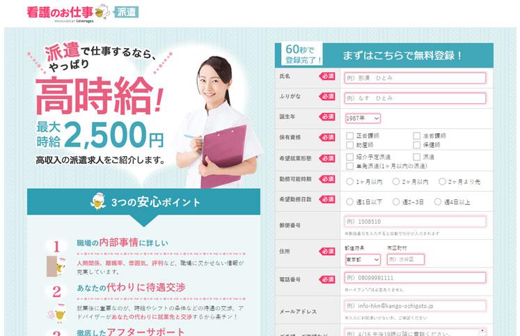 FireShot-Capture-256---看護師派遣の登録ページ 看護師の派遣なら【看護のお仕_---https___kango-oshigoto.jp_hknlp_012ae_00_00_00_