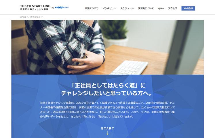 TOKYO START LINE 若者正社員チャレンジ事業