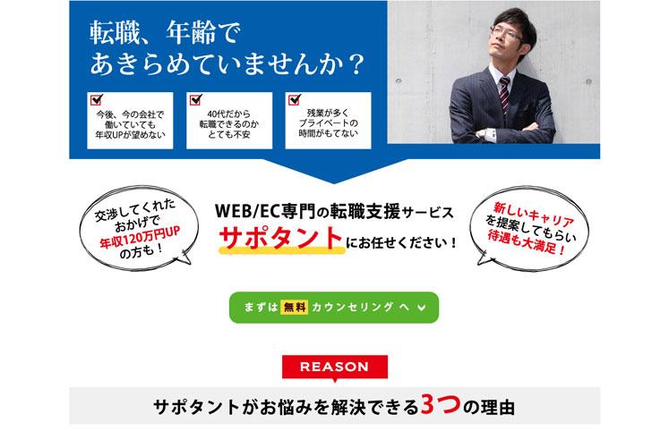 Webデザイナー実務経験者大募集!|-Webスマホ業界専門お仕事情報サイト「ウェブタント」