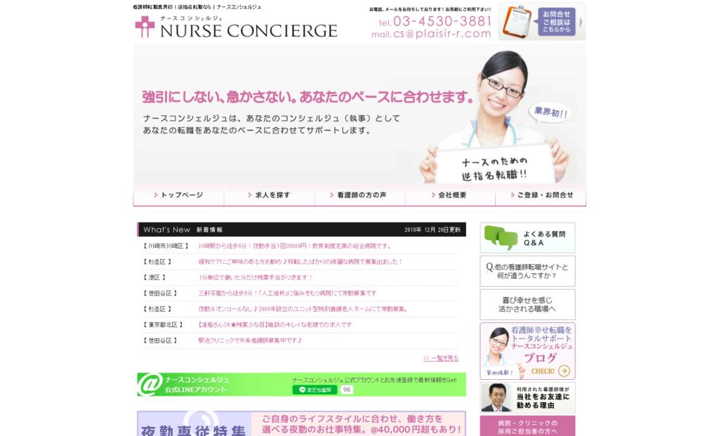 ナースコンシェルジュ I 看護師さまのお気持ちと幸せを第一とする転職支援