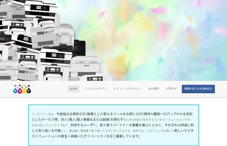 無店舗・無在庫・0円開業。将来設計に合わせたインクフリーで開業