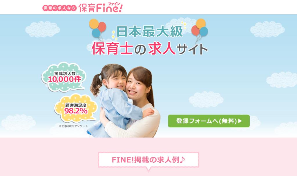 日本最大級 保育士求人サイト FINE!