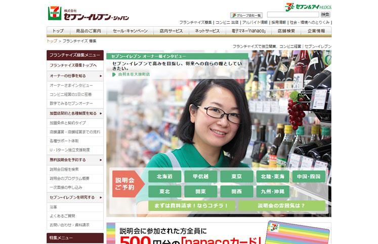セブン-イレブン・ジャパン加盟店