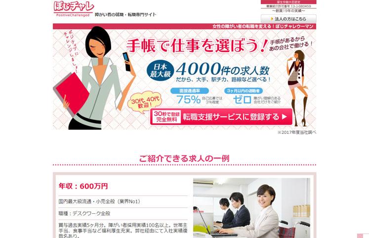 「ぽじチャレ」障がい者の就職・転職専門サイト 新規登録プロモーション