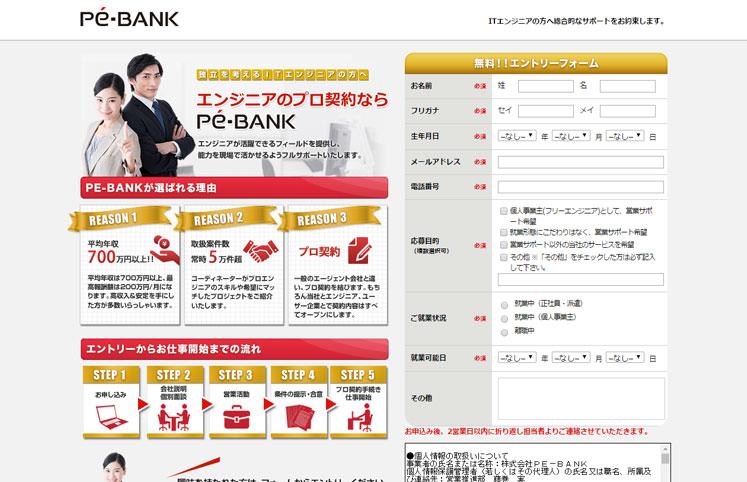 エンジニアのプロ契約ならPE-BANK