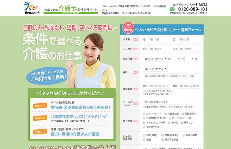 FireShot-Capture-285---介護士・介護職の求人・転職・派遣_---https___kaigo.benesse-mcm.jp_lp_form_kaigo_af_hourly_pay_