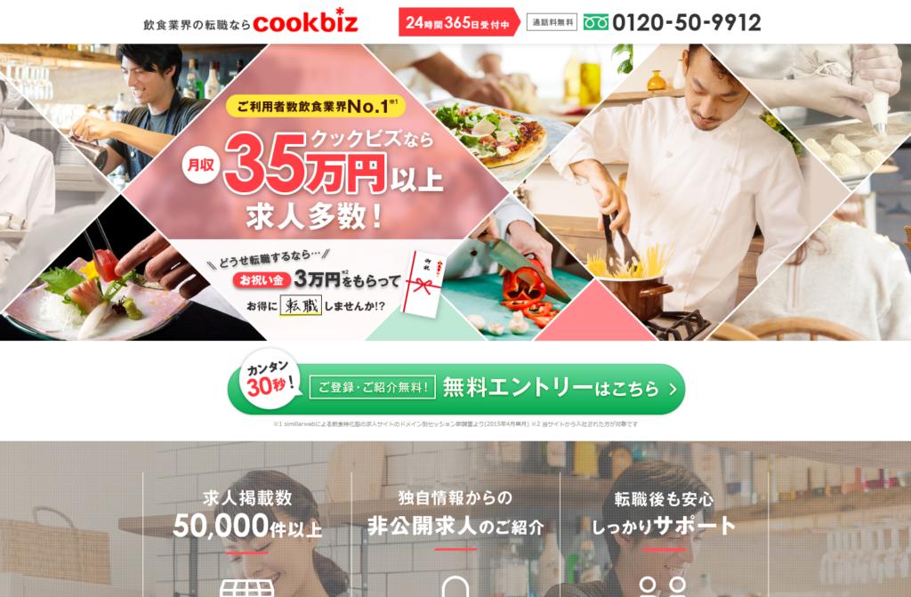 クックビズは非公開求人を含む多彩な飲食業界の求人を保有しています!