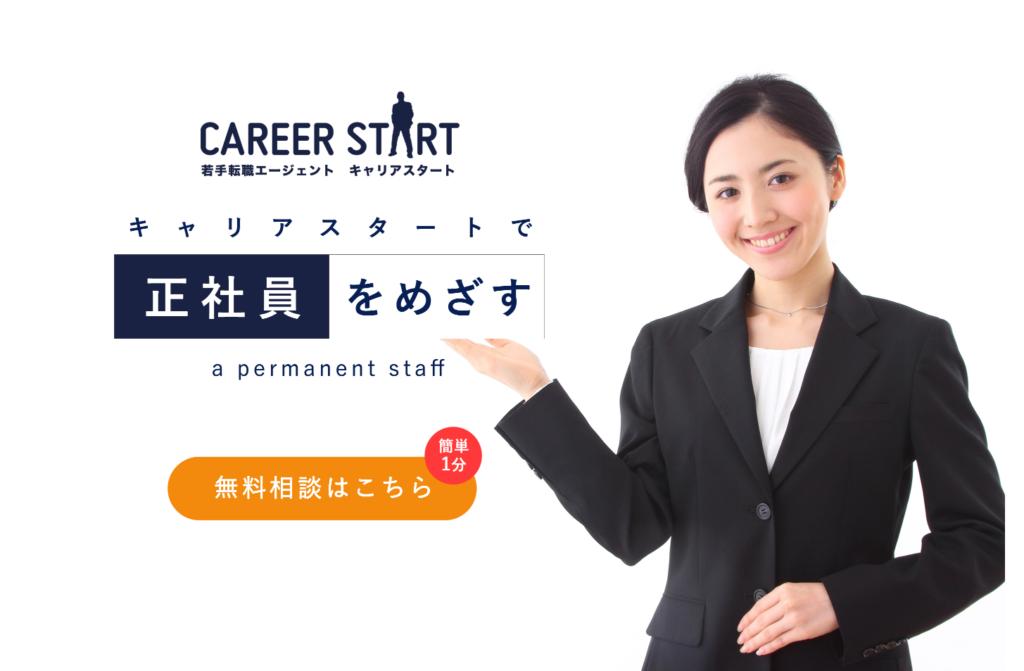 キャリアスタートで正社員をめざす|キャリアスタート株式会社