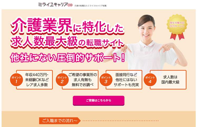 FireShot-Capture-269---介護の求人転職サイト-I-ミライユキャリア介護---http___miraiyu-career.com_kaigo_lp2__action_id=aps