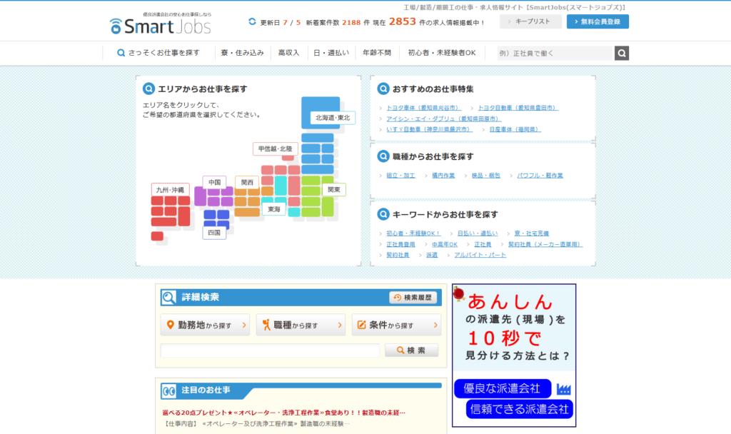 工場_製造_期間工の仕事・求人情報サイト【SmartJobs(スマートジョブズ)】