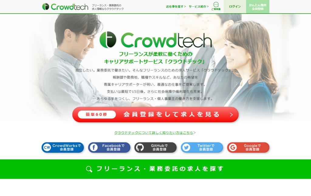 FireShot Capture 086 - 業務委託・フリーランスの求人情報が満載 - クラウドテック - https___crowdtech.jp_