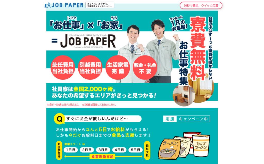 JOB PAPER(ジョブペーパー)