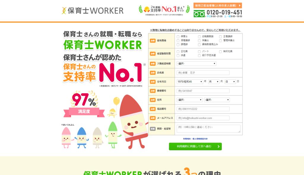 保育士の転職や求人情報なら - 保育士WORKER(ワーカー) -