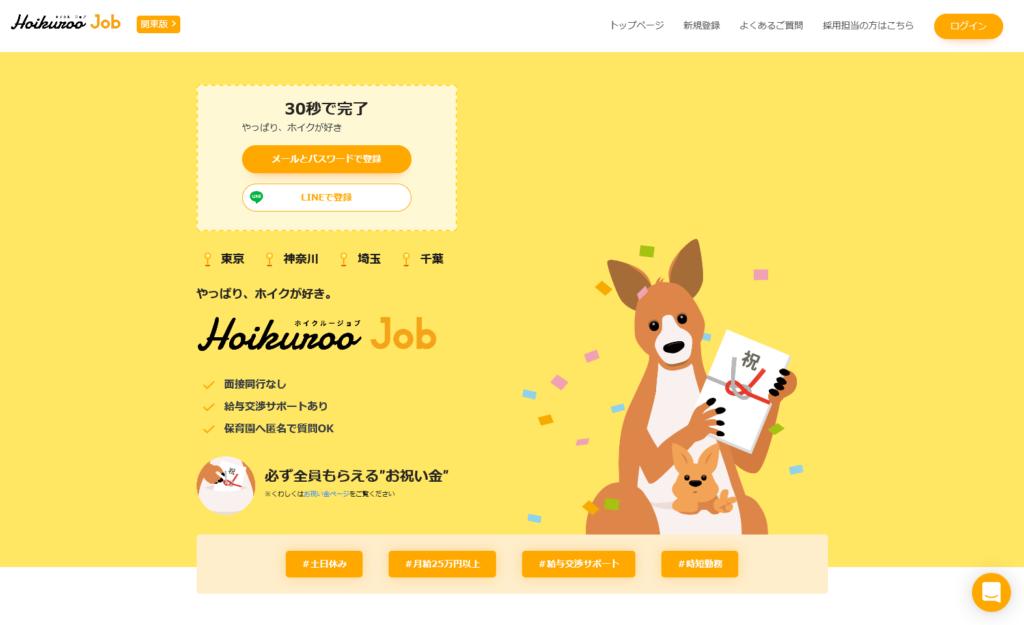 保育士登録 - Hoikuroo Job