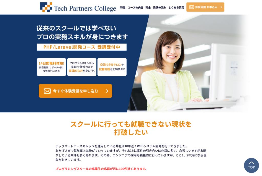 テックパートナーズカレッジ - PHP_Laravel実践コース