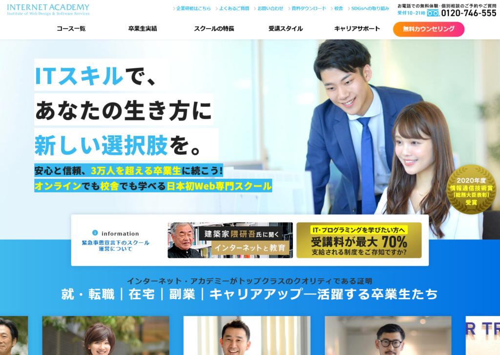 Webデザイン・プログラミングスクール【インターネット・アカデミー】