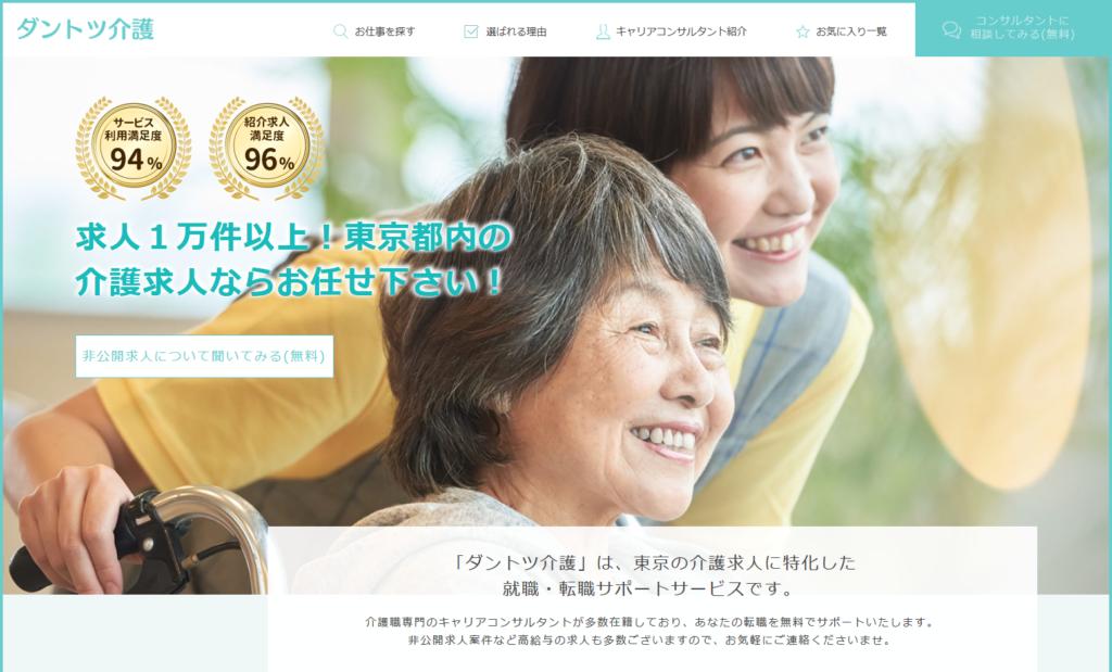東京専門の介護求人サイト!転職なら【ダントツ介護】
