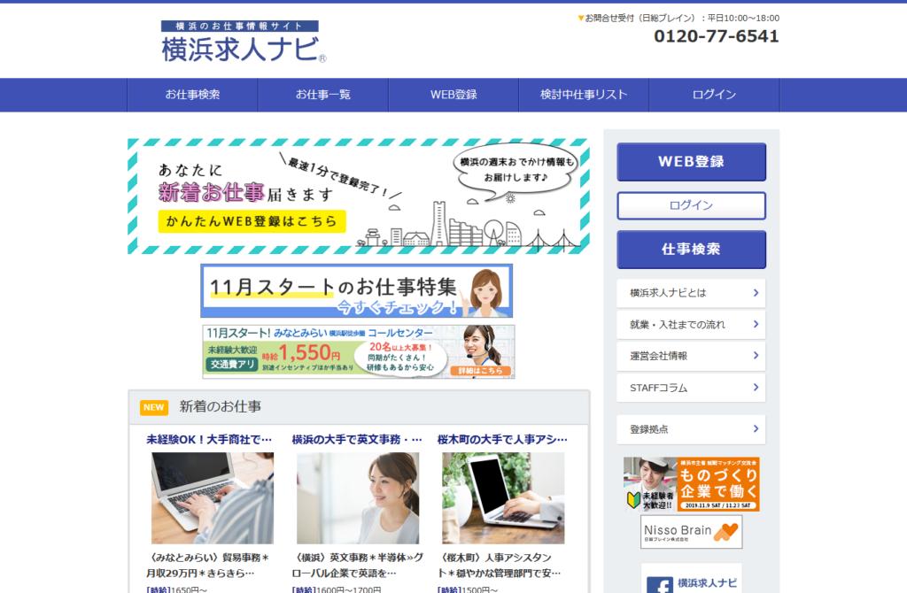 【横浜求人ナビ】横浜の正社員・派遣・転職の求人情報サイト