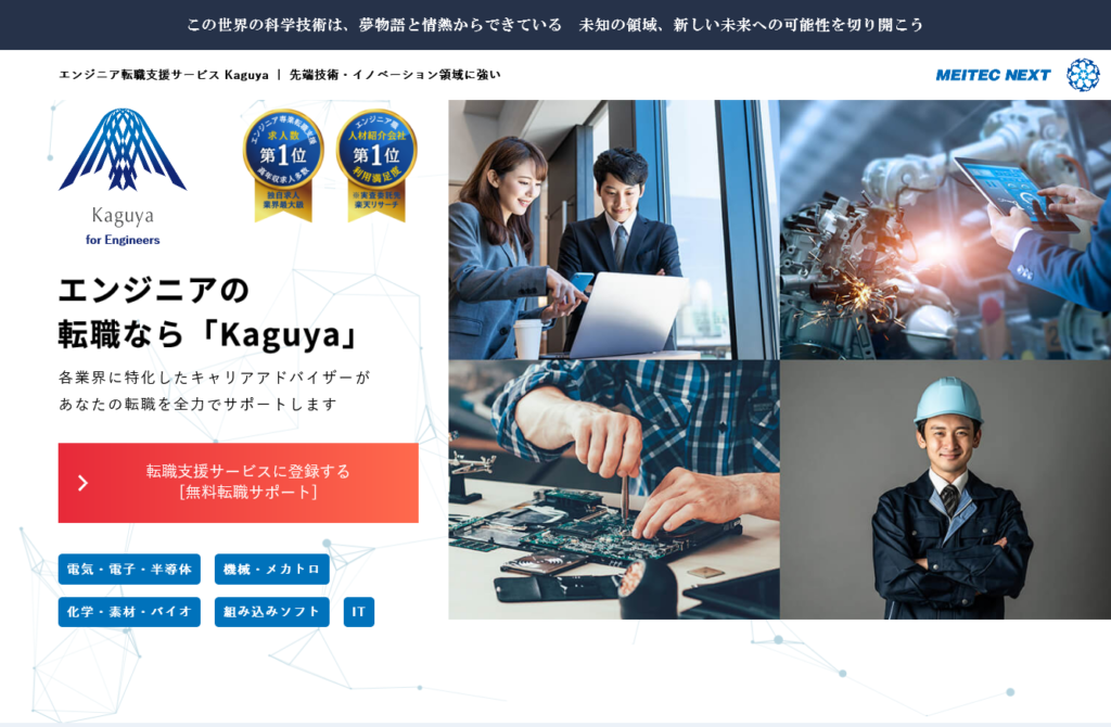 エンジニア転職支援サービス Kaguya | 先端技術・イノベーション領域に強い