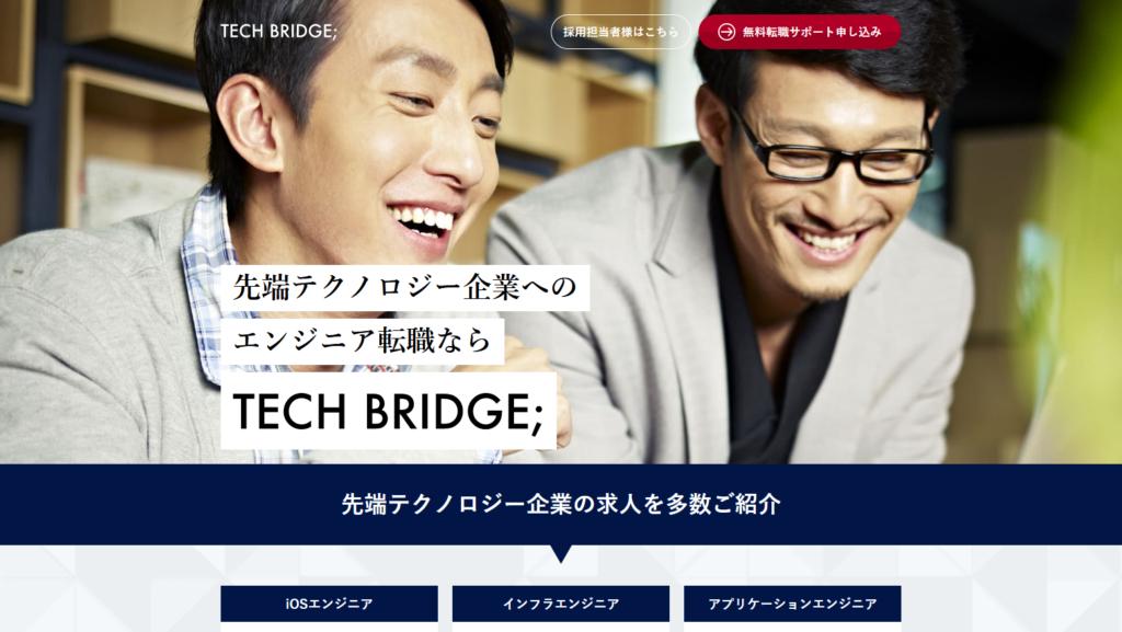 先端テクノロジー企業へのエンジニア転職【TECH BRIDGE;】