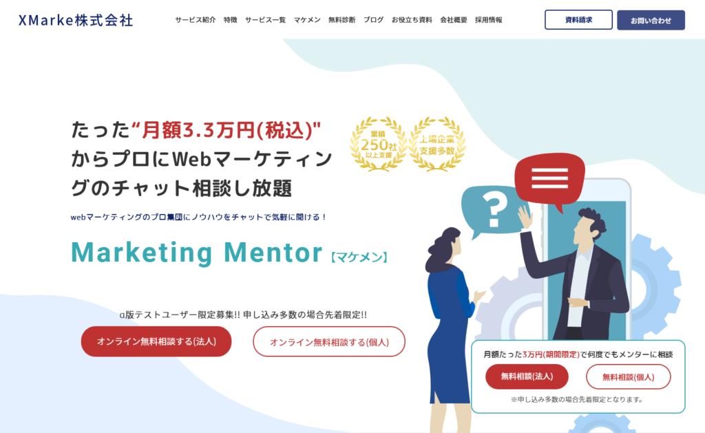 マケメン-新規事業・スタートアップのwebマーケティングならXMarke株式会社