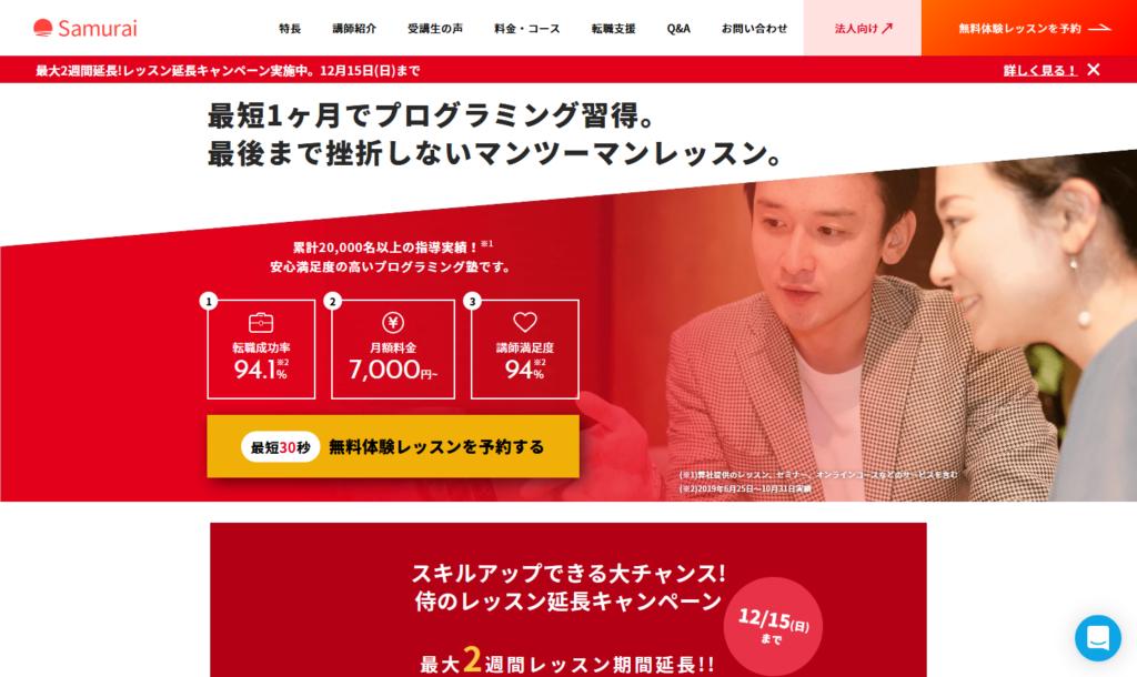 プログラミング学習をするなら侍エンジニア塾 - 日本初マンツーマン専門指導のプログラミング塾