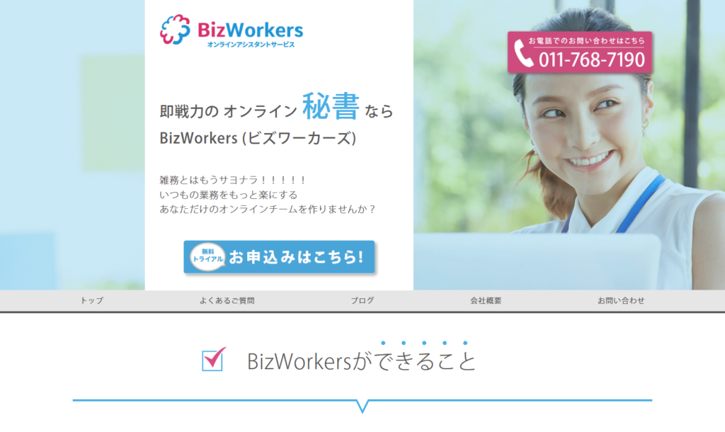 BizWorkers(ビズワーカーズ)_札幌のオンラインアシスタントサービス