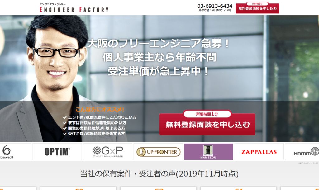 大阪のフリーエンジニア急募! 個人事業主なら年齢不問 受注単価が急上昇中!