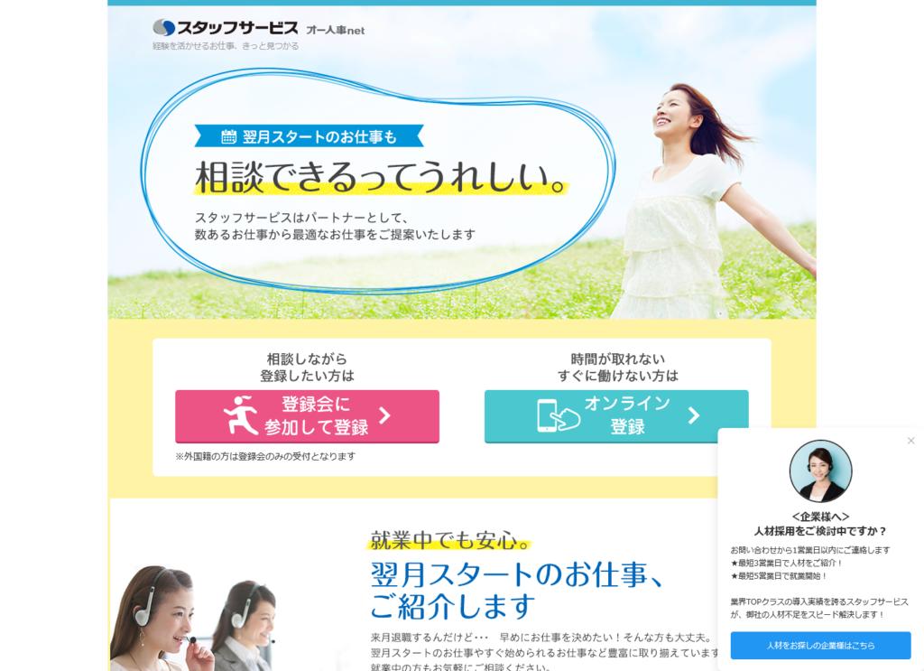 派遣・人材派遣は【オー人事.net】派遣会社のスタッフサービス