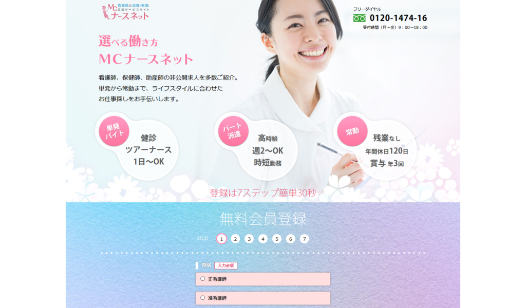 MCナースネット|看護師のバイト・派遣・求人支援サービスサイト