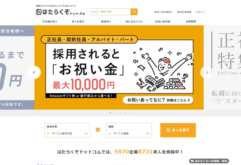 - 福岡の求人や転職情報なら「はたらくぞドットコム」 -