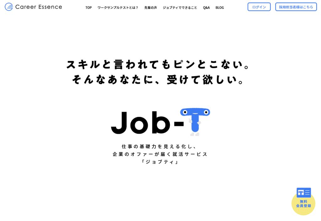 Job-T|キャリアエッセンス