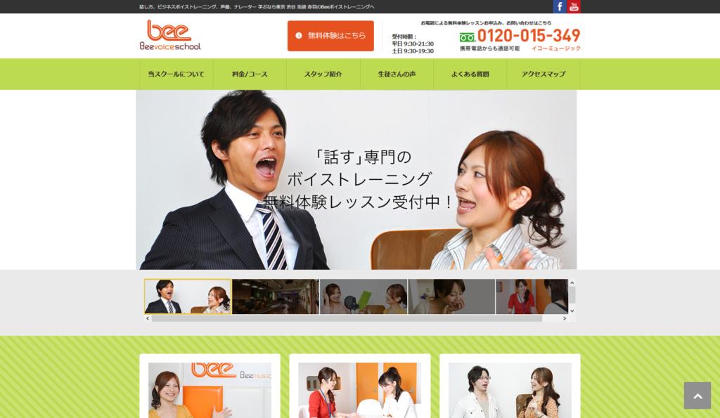 話し方・ナレーションのBeeボイストレーニングスクール(新宿・池袋・渋谷)