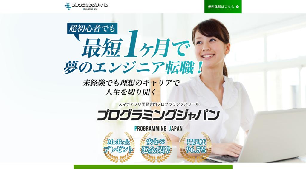 プログラミングジャパン - programmer-japan