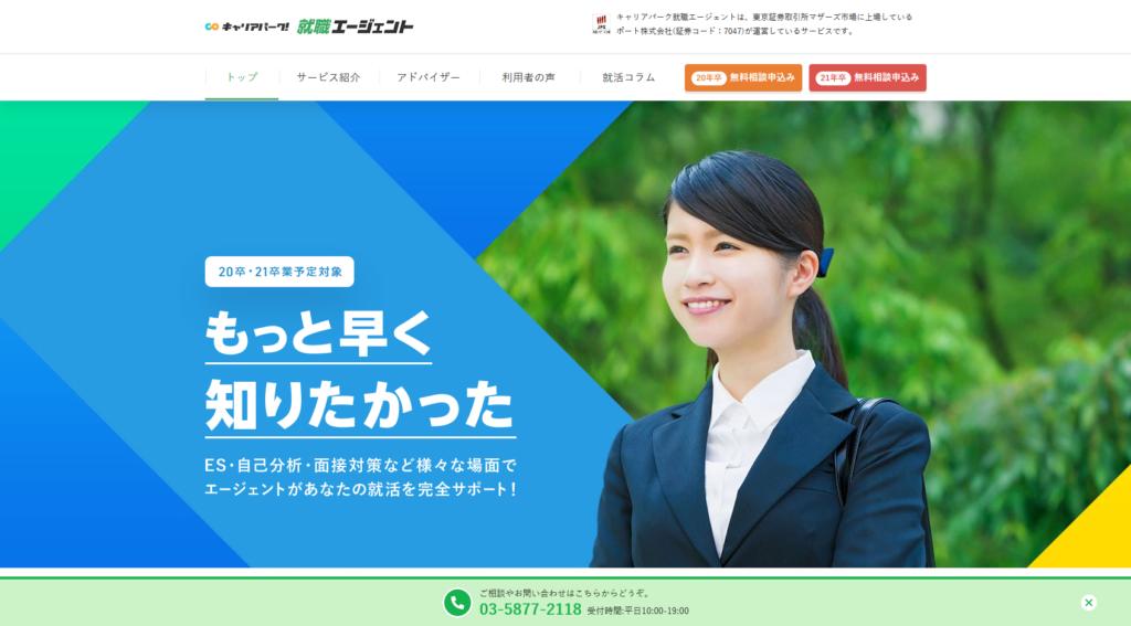 【公式】キャリアパーク就職エージェント - 就活生の3人に1人が使う新卒紹介サービス