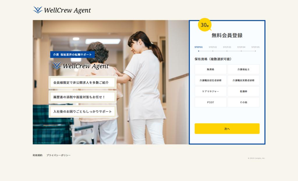 介護・福祉業界転職サポート|WellCrew Agent
