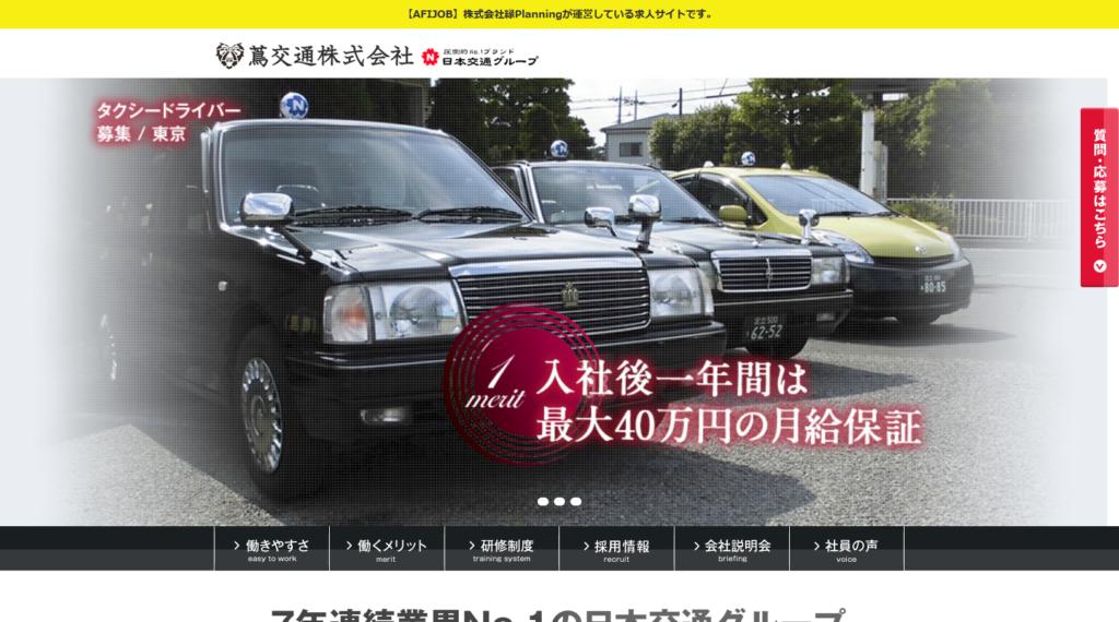 タクシードライバー募集/未経験歓迎|入社後1年間、最大40万円の月給保証!