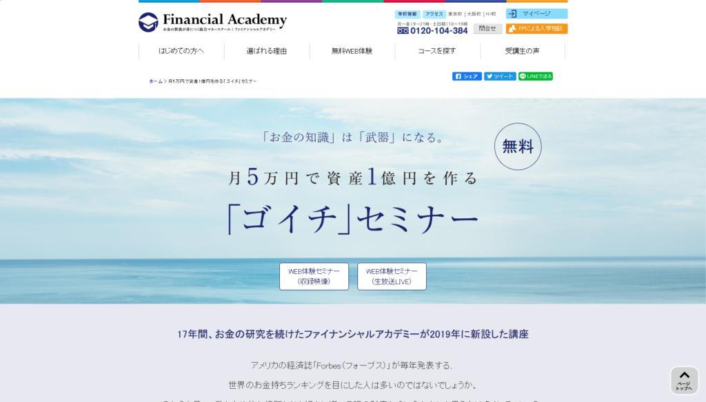 月5万円で資産1億円を作る「ゴイチ」セミナー|ファイナンシャルアカデミー