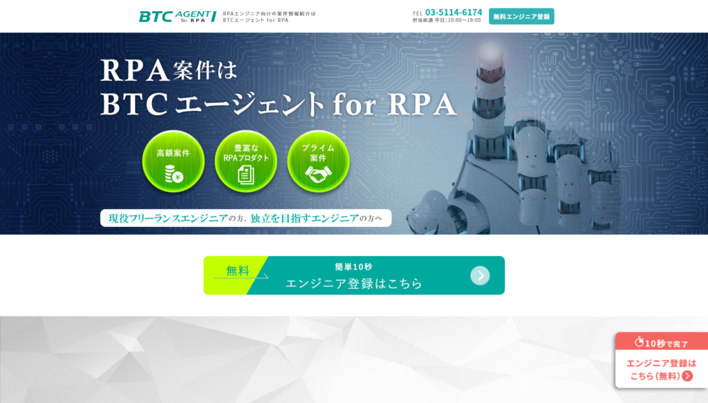 BTCエージェント for RPA:BTCエージェント for RPA_ RPAの案件情報