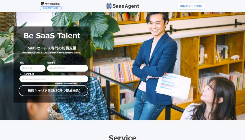 業界初、SaaS営業職に特化した転職支援|Saas Agent