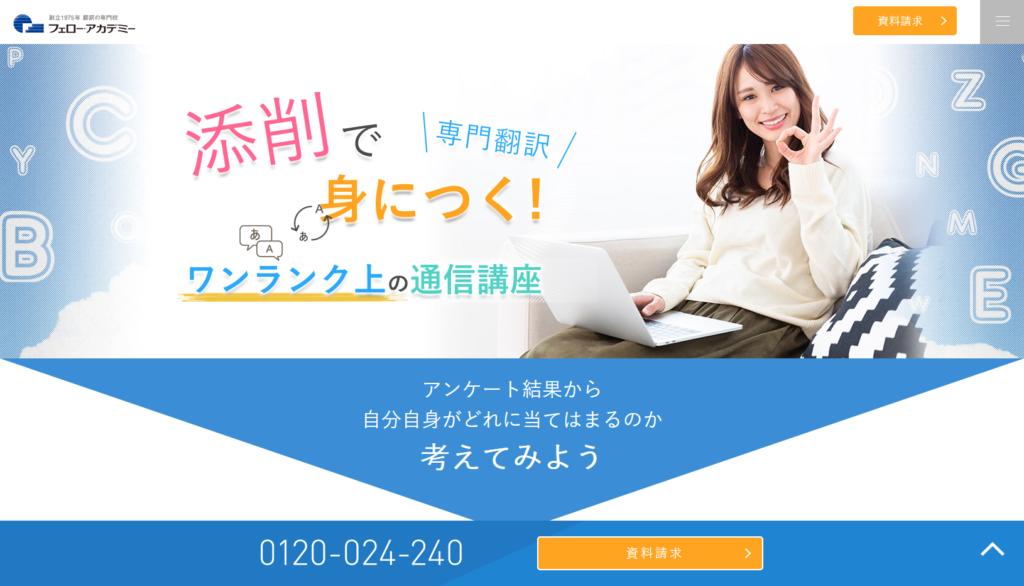 通信講座アンケート - 翻訳学校フェロー・アカデミー