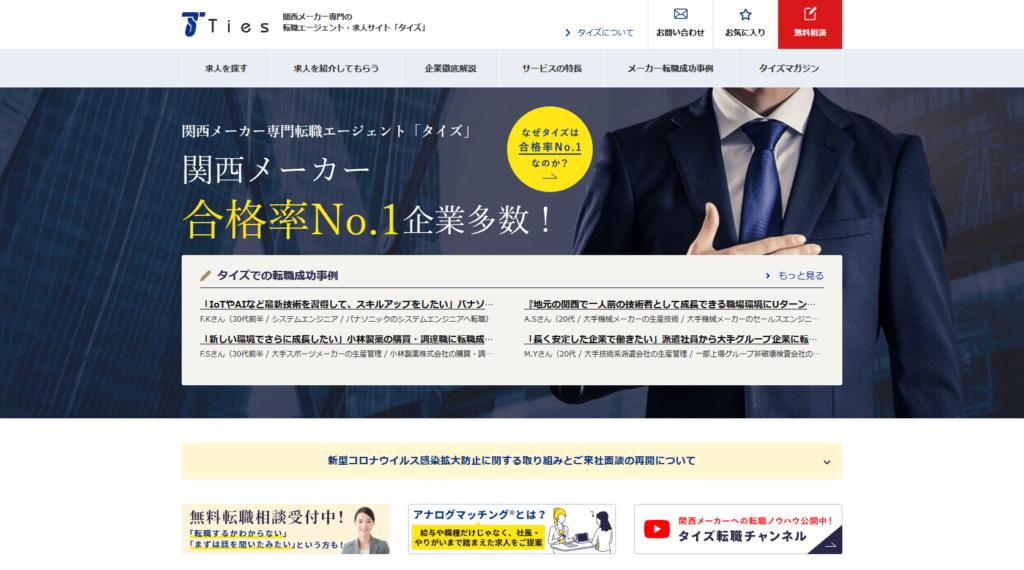 関西メーカー専門の転職・求人サイト【タイズ】 - 大阪本社の転職エージェント