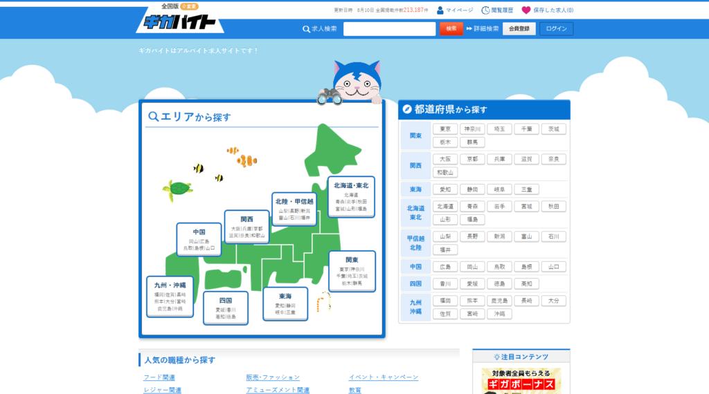 ギガバイト:全国のアルバイト求人が集まる情報サイト