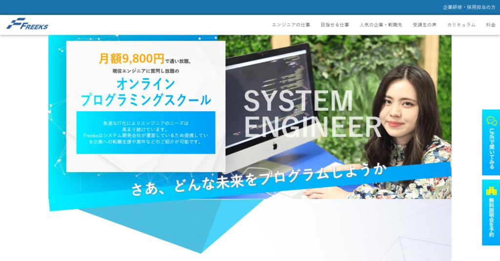 プログラミングスクール - Freeks - Y&I Group株式会社